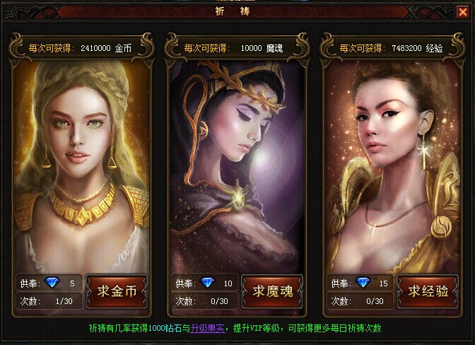 49you奇迹来了-祈祷界面中的三位女神
