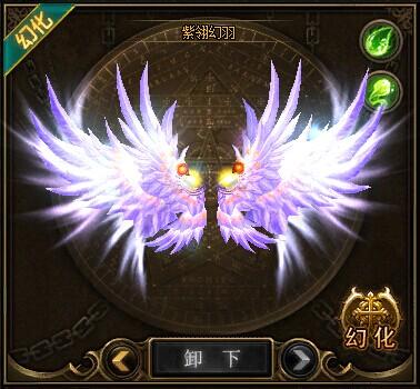 49you奇迹来了-最新的角色翅膀幻化:紫翎幻羽